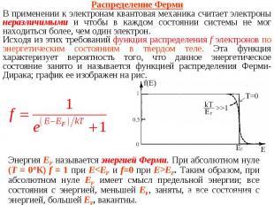 Распределение ФермиВ применении к электронам квантовая механика считает электрон