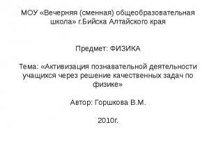 МОУ «Вечерняя (сменная) общеобразовательная школа» г.Бийска Алтайского краяПредм