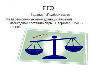 ЕГЭ Задание: «Подбери пару»Из перечисленных ниже единиц измерения необходимо сос