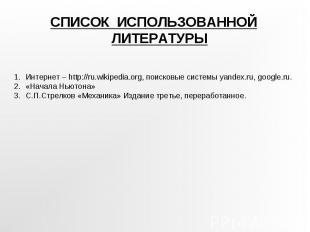 СПИСОК ИСПОЛЬЗОВАННОЙ ЛИТЕРАТУРЫИнтернет – http://ru.wikipedia.org, поисковые си