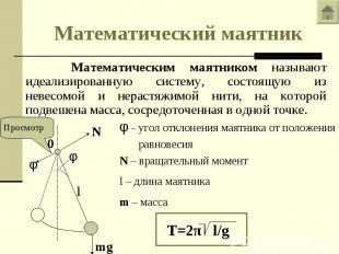 Математический маятник Математическим маятником называют идеализированную систем