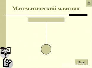 Математический маятник