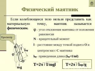 Физический маятник Если колеблющееся тело нельзя представить как материальную то