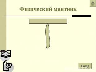 Физический маятник