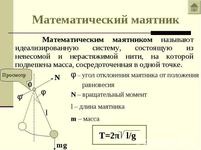 Математический маятник Математическим маятником называют идеализированную систему, состоящую из невесомой и нерастяжимой нити, на которой подвешена масса, сосредоточенная в одной точке. – угол отклонения маятника от положения равновесияN – вращатель…