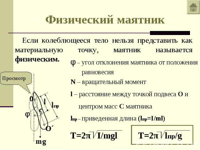 Физический маятник Если колеблющееся тело нельзя представить как материальную точку, маятник называется физическим. – угол отклонения маятника от положения равновесияN – вращательный моментl – расстояние между точкой подвеса O и центром масс C маятн…