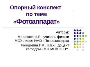 Опорный конспект по теме «Фотоаппарат» Авторы:Морозова Н.В., учитель физики МОУ