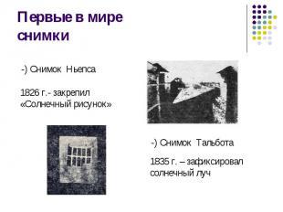 Первые в мире снимки -) Снимок Ньепса1826 г.- закрепил«Солнечный рисунок»-) Сним