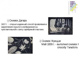 -) Снимок Дагера 1837 г. – открыл надежный способ проявления и закрепления скрыт