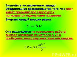 Энштейн в экспериментах увидел убедительное доказательство того, что свет имеет