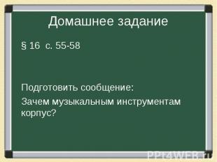 Домашнее задание § 16 с. 55-58 Подготовить сообщение: Зачем музыкальным инструме