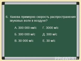 6. Какова примерно скорость распространения звуковых волн в воздухе?