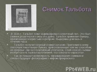 Снимок Тальбота В 1835 г. Тальбот тоже зафиксировал солнечный луч. Это был снимо