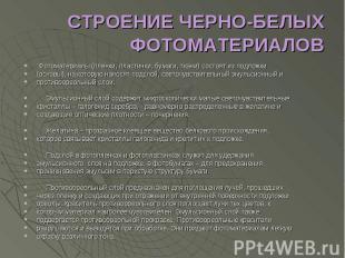 СТРОЕНИЕ ЧЕРНО-БЕЛЫХ ФОТОМАТЕРИАЛОВ Фотоматериалы (пленки, пластинки, бумаги, тк