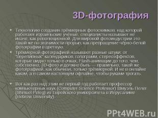 3D-фотография Технологию создания трёхмерных фотоснимков, над которой работают и