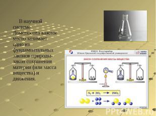 В научной системе Ломоносова важное место занимает одно из фундаментальных закон