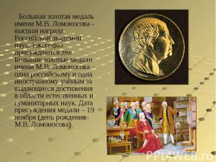 Большая золотая медаль имени М.В. Ломоносова - высшая награда Российской академи