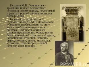 История М.В. Ломоносова – ярчайший припер беззаветного служения своему народу, н