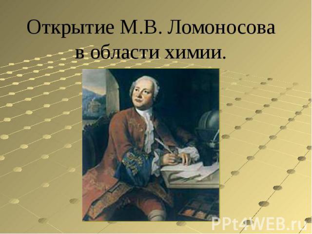 Открытие М.В. Ломоносова в области химии.