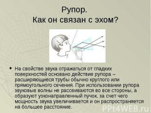 Рупор. Как он связан с эхом? На свойстве звука отражаться от гладких поверхносте