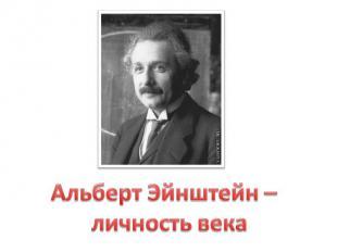 Альберт Эйнштейн – личность века