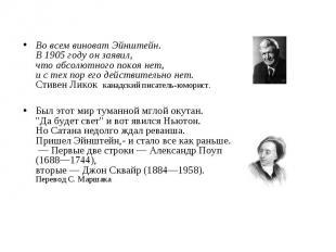 Во всем виноват Эйнштейн.В 1905 году он заявил,что абсолютного покоя нет,и с тех