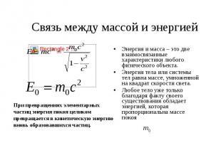 Связь между массой и энергией При превращениях элементарных частиц энергия покоя