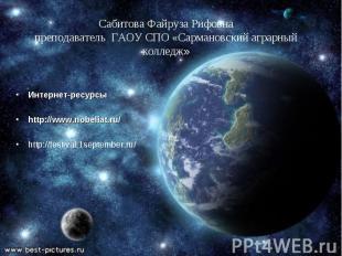 Сабитова Файруза Рифовнапреподаватель ГАОУ СПО «Сармановский аграрный колледж» И