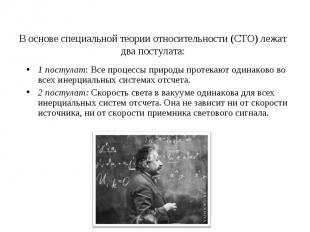 В основе специальной теории относительности (СТО) лежат два постулата: 1 постула
