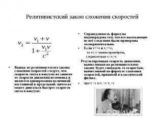 Релятивистский закон сложения скоростей Вывод: из релятивистского закона сложени