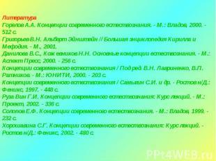 ЛитератураГорелов А.А. Концепции современного естествознания. - М.: Владов, 2000