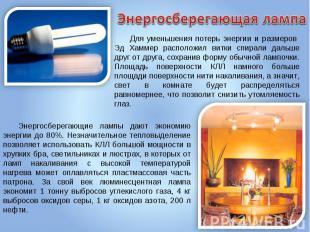 Энергосберегающая лампа Для уменьшения потерь энергии и размеров Эд Хаммер распо