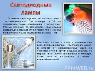 Светодиодные лампы Основное преимущество светодиодных ламп - это экономичность.