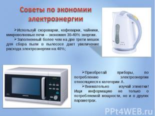Советы по экономии электроэнергии Используй скороварки, кофеварки, чайники, микр