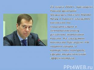 23 марта 2010 г. президент России Дмитрий Медведев посетил ХМАО-Югру и провел за