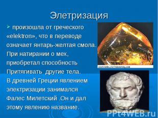 Элетризация произошла от греческого «elektron», что в переводе означает янтарь-ж