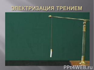 ЭЛЕКТРИЗАЦИЯ ТРЕНИЕМ