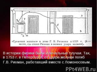 В истории физики были и печальные случаи. Так, в 1753 г. в Петербурге, от удара