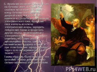 Б. Франклин во время грозы пустил на бечевке змея, который был снабжен железным