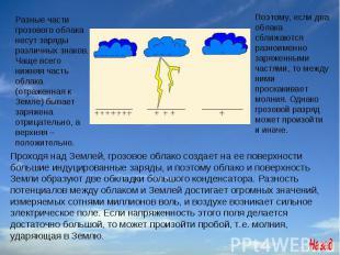 Разные части грозового облака несут заряды различных знаков. Чаще всего нижняя ч