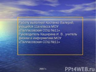 Работу выполнил Костенко Валерий, учащийся 11а класса МОУ «Палласовская СОШ №11»