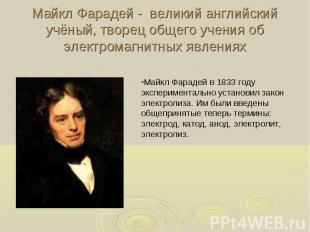 Майкл Фарадей - великий английский учёный, творец общего учения об электромагнит
