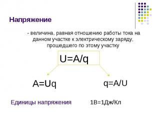 Напряжение - величина, равная отношению работы тока на данном участке к электрич