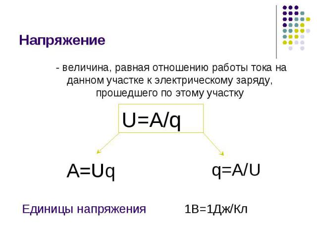 Напряжение - величина, равная отношению работы тока на данном участке к электрическому заряду, прошедшего по этому участку