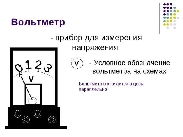 Вольтметр - прибор для измерения напряжения - Условное обозначение вольтметра на схемахВольтметр включается в цепь параллельно