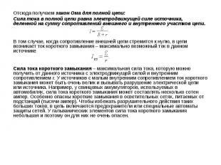 Отсюда получаем закон Ома для полной цепи:Сила тока в полной цепи равна электрод