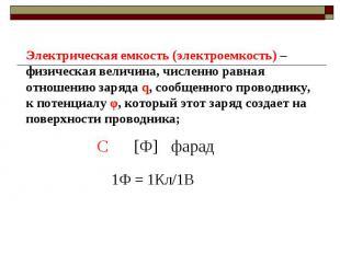 Электрическая емкость (электроемкость) –физическая величина, численно равная отн