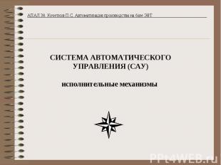 СИСТЕМА АВТОМАТИЧЕСКОГО УПРАВЛЕНИЯ (САУ)исполнительные механизмы
