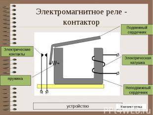Электромагнитное реле - контактор