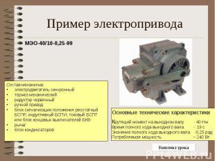Пример электропривода МЭО-40/10-0,25-99Состав механизма:электродвигатель синхрон
